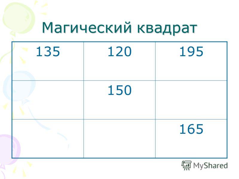 Магический квадрат 135120195 150 165
