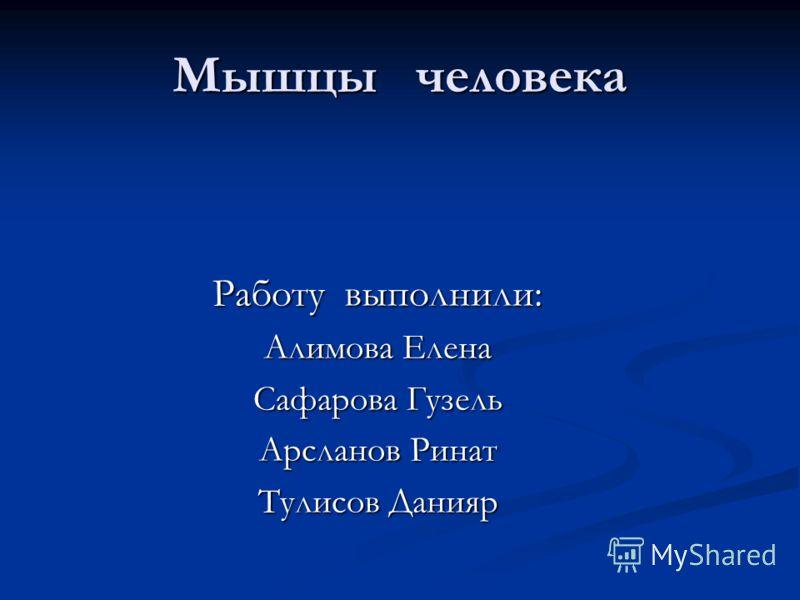 Мышцы человека Работу выполнили: Алимова Елена Сафарова Гузель Арсланов Ринат Тулисов Данияр