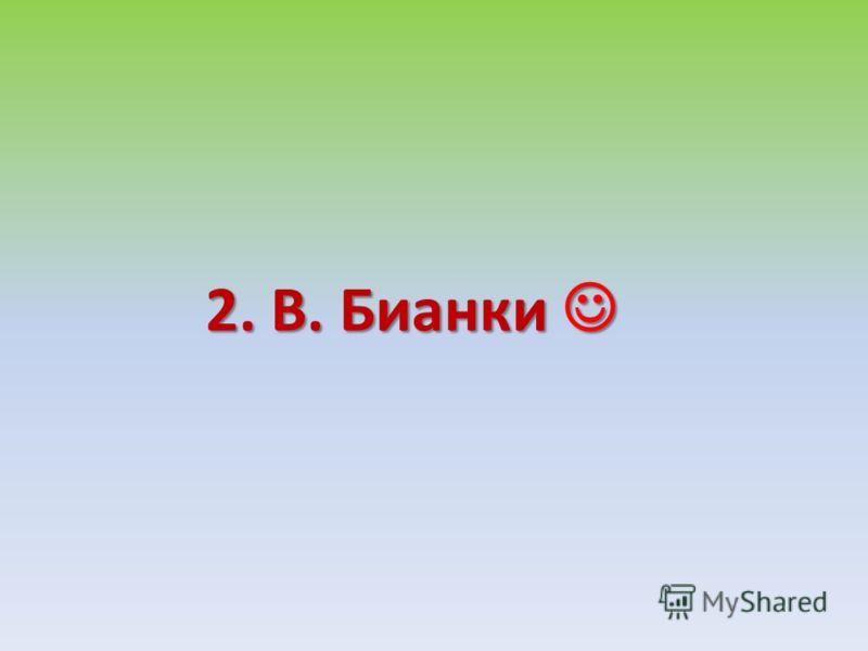 Кого из писателей он считал своим учителем? 1.А.С. Пушкин 2.В. Бианки 3.Братья Грим
