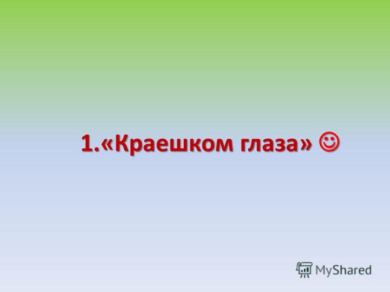 Какую книгу Н.И. Сладков посвятил В. Бианки? 1.«В лес по загадки» 2.«Краешком глаза» 3.«Лесные тайнички»