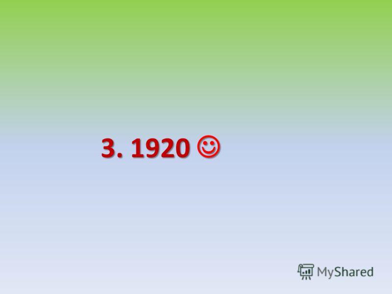 В каком году родился писатель? 1.1920 2.1922 3.1999
