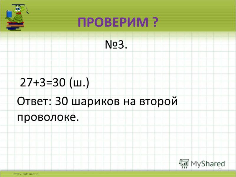 ПРОВЕРИМ ? 67+3= 70 72+8=80 6 0 7 70 2 60+(7+3)=70 70+(2+8)=80 66+4=70 60 6 60+(6+4)=70 20