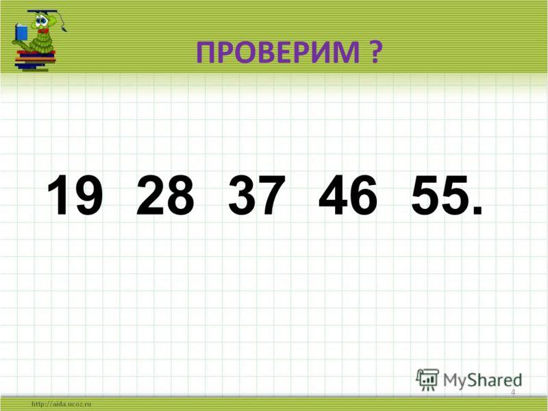 Проверим ? 32 42 52 … 3 12 14 16 …