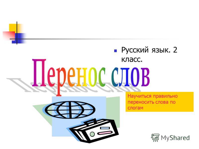Русский язык. 2 класс. Научиться правильно переносить слова по слогам