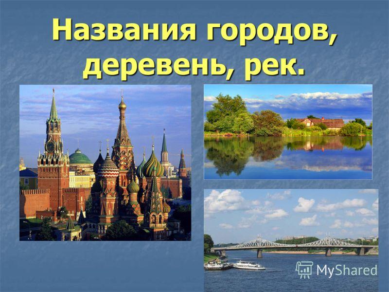 Названия городов, деревень, рек.