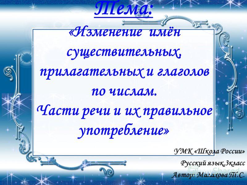 Открытый урок на темуизменение имен прилагательных по числам и родам 4 класс зеленина школа россии