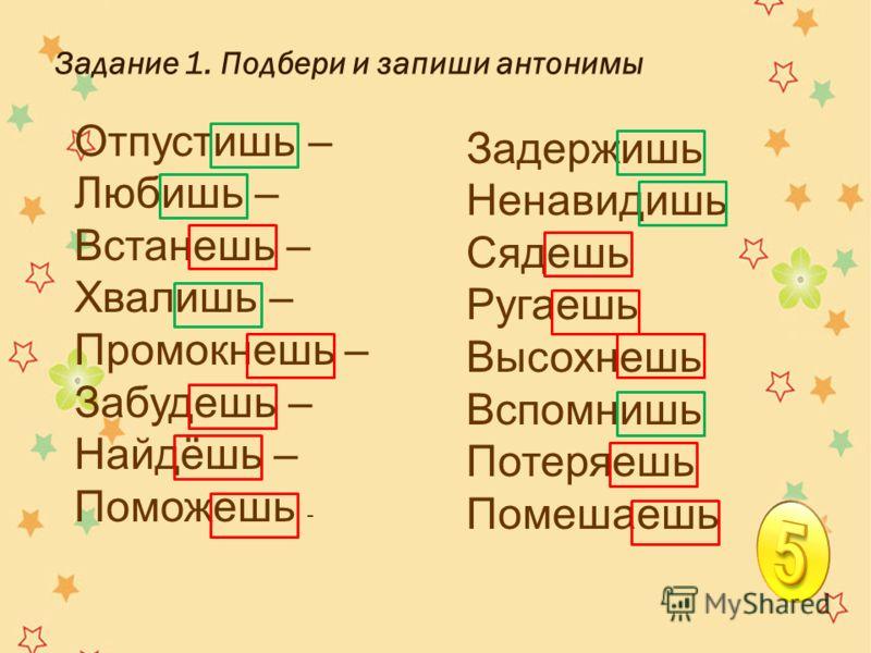 Окончания глаголов настоящего и будущего времени называют личными Изменение глаголов по лицам и числам называется….?