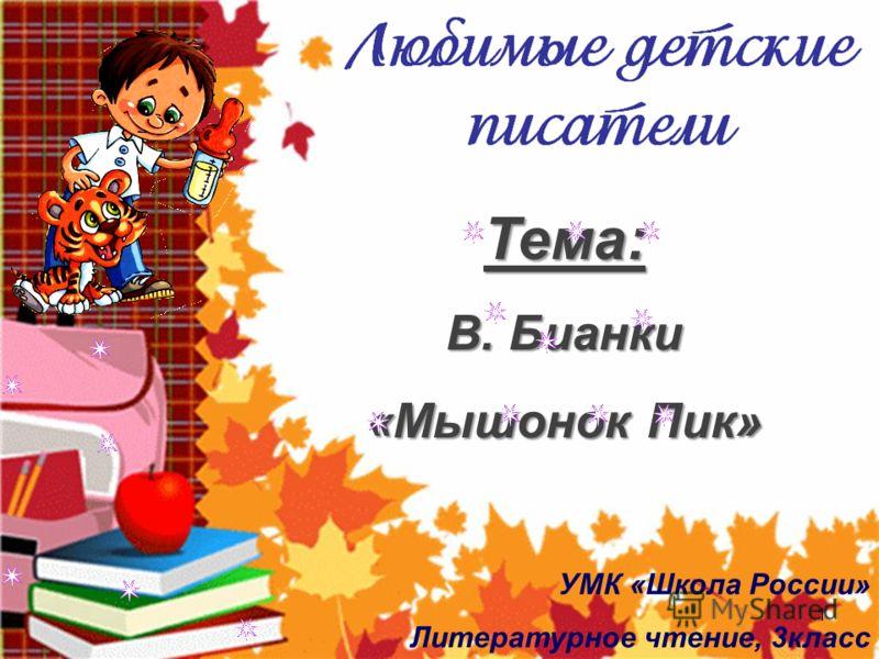Тема: В. Бианки «Мышонок Пик» 1 УМК «Школа России» Литературное чтение, 3класс