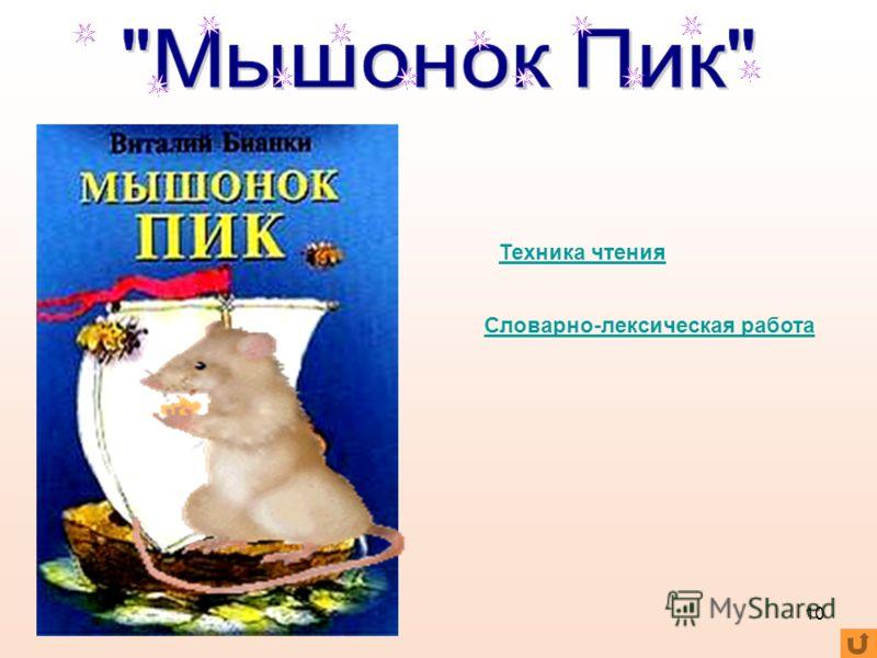 Словарно-лексическая работа Техника чтения 10