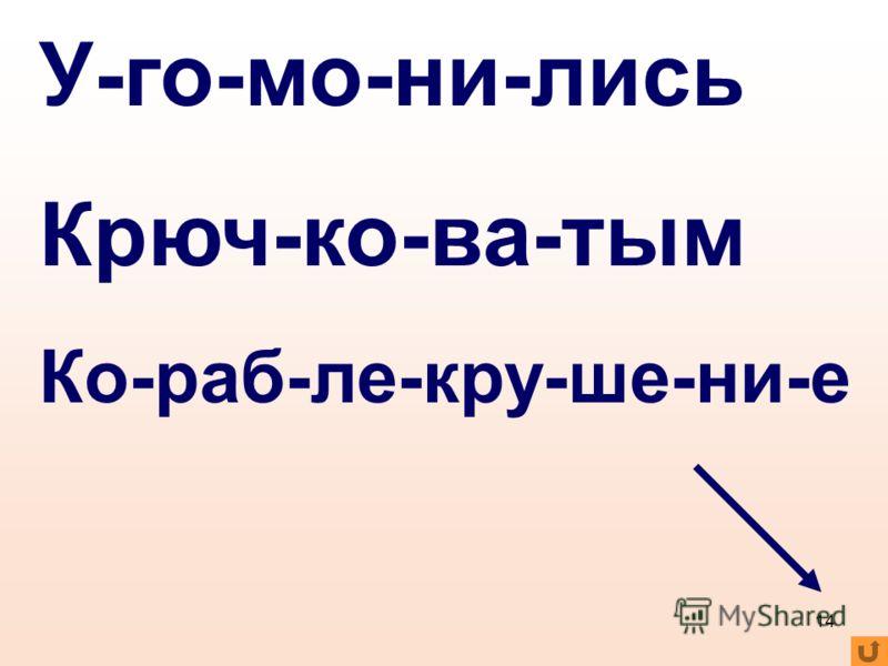 У-го-мо-ни-лись Крюч-ко-ва-тым Ко-раб-ле-кру-ше-ни-е 14