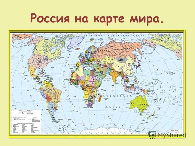 Россия на карте мира.