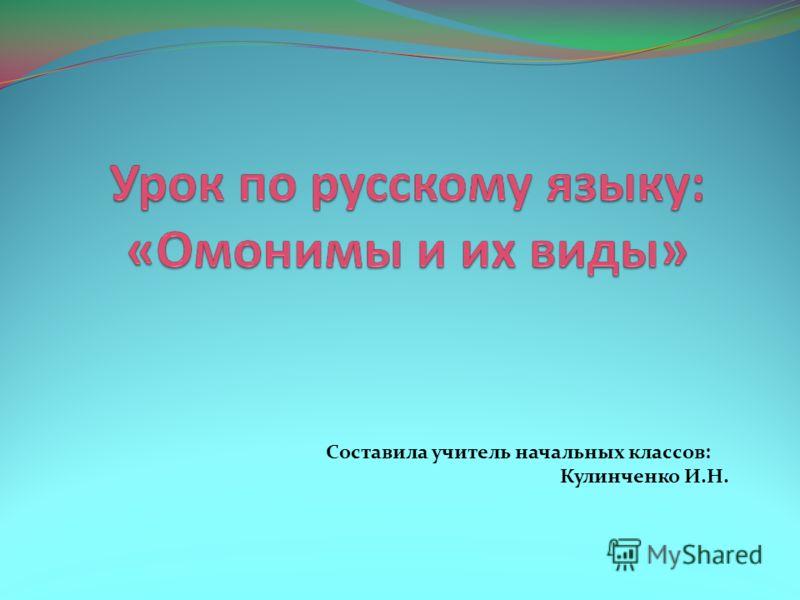 Составила учитель начальных классов: Кулинченко И.Н.