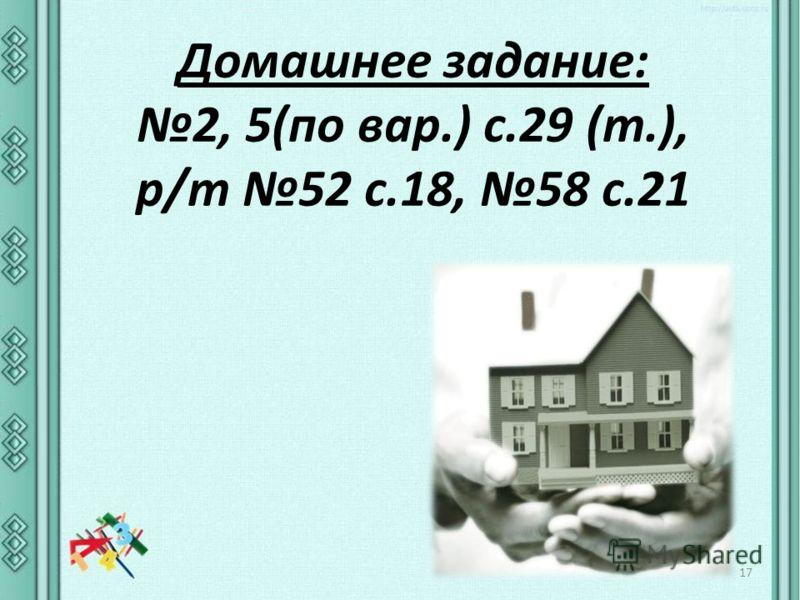 Домашнее задание: 2, 5(по вар.) с.29 (т.), р/т 52 с.18, 58 с.21 17