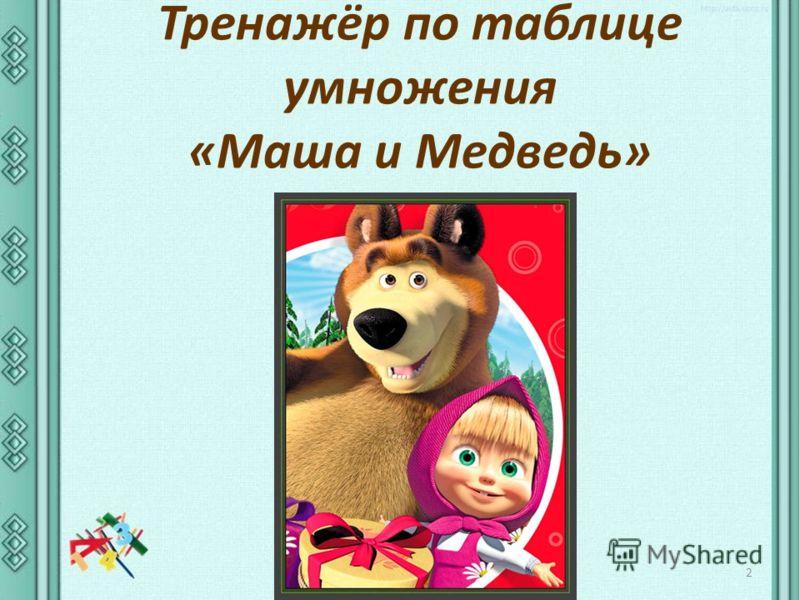 Тренажёр по таблице умножения «Маша и Медведь» 2
