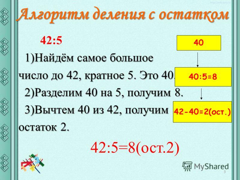 памятка деление с остатком 5 класс