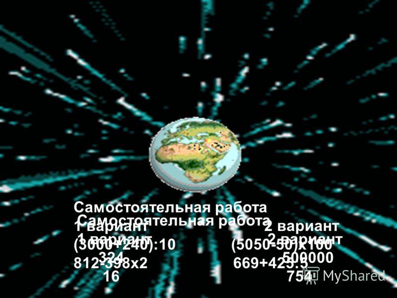 Метеоритный дождь Реши уравнения: Реши уравнения: 20007-х=20000 20007-х=20000 Х+200=3200 Х+200=3200