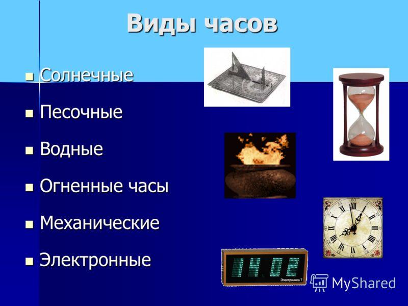Время. Часы Кто именно изобрел первые часы неизвестно, потому что измерять время человек пытался во все времена. Часы – прибор для измерения времени. Единицы измерения времени 1 сутки – 1сут 1 час - 1 ч 1 минута – 1мин 1 секунда – 1с Время – это вели