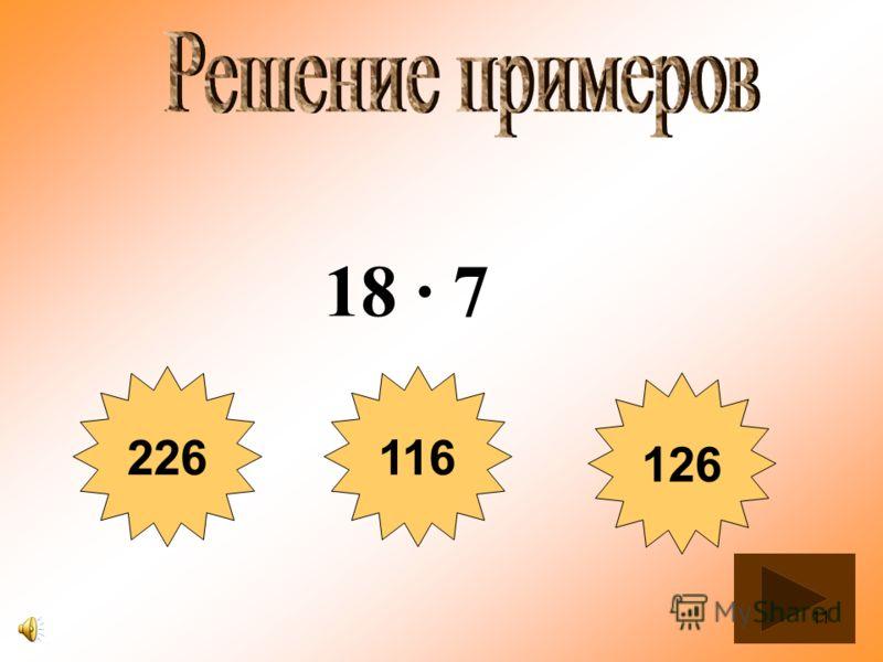 5 (ост. 3) 2 ( ост. 8) 3 ( ост. 3) 3 ( ост. 6) 10