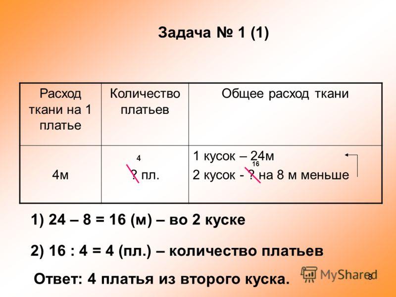 7 физминутка