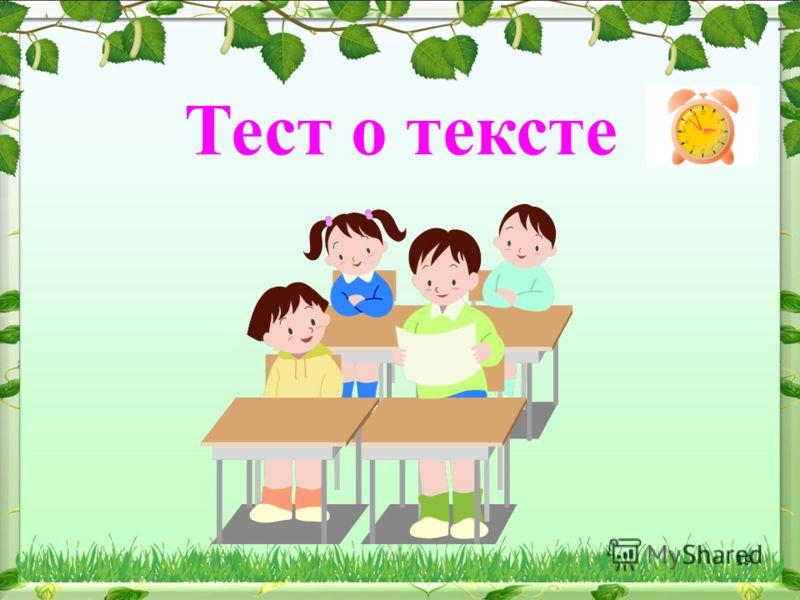 Тест о тексте 19