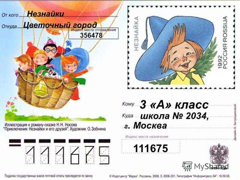 Незнайки Цветочный город 3 «А» класс школа 2034, г. Москва 111675 356478 2