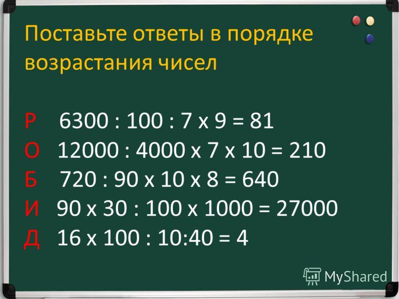 Решите примеры: 6300 : 100 : 7 x 9 = 12000 : 4000 х 7 х 10 = 720 : 90 x 10 x 8 = 90 x 30 : 100 x 1000 = 16 x 100 : 10:40 =