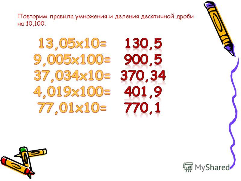 Повторим правила умножения и деления десятичной дроби на 10,100.