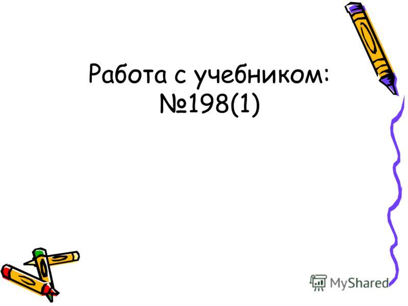 Работа с учебником: 198(1)