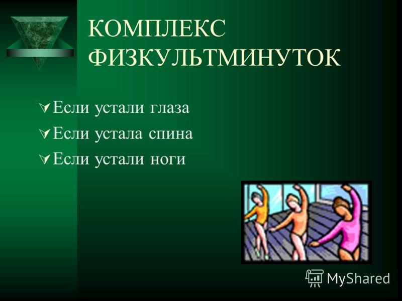 Метод проведения физкульминуток Цепочка проведения физкультминуток на занятиях выглядит так: динамическая дыхательная зрительная психологическая ритмическая.