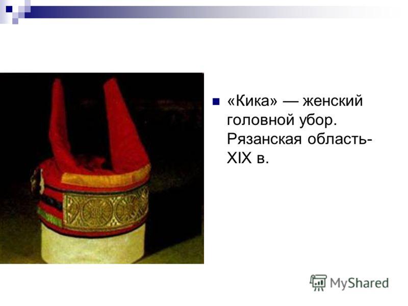 «Кика» женский головной убор. Рязанская область- XIX в.