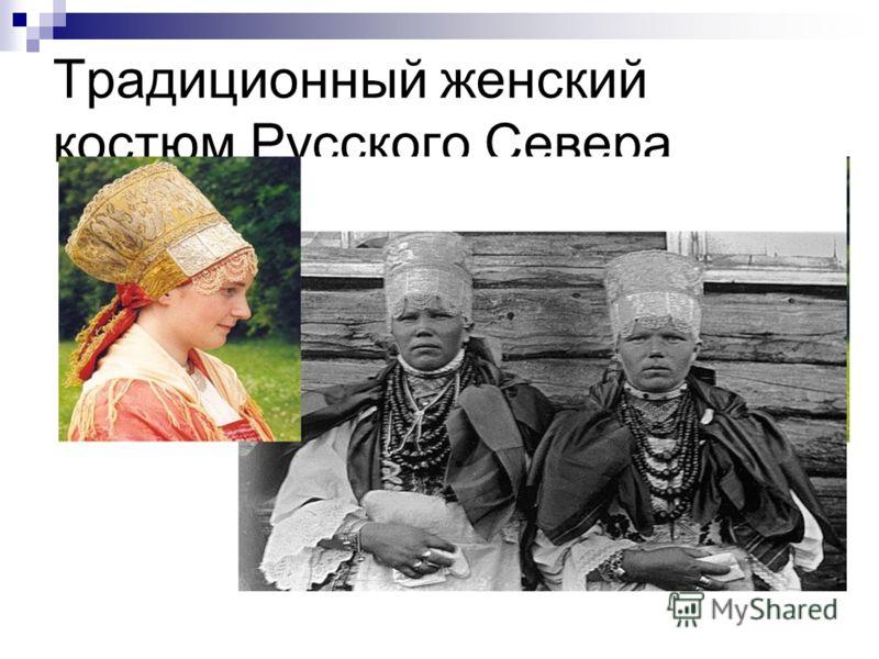 Традиционный женский костюм Русского Севера