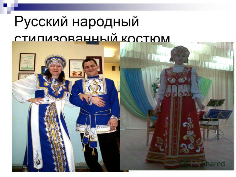 Русский народный стилизованный костюм