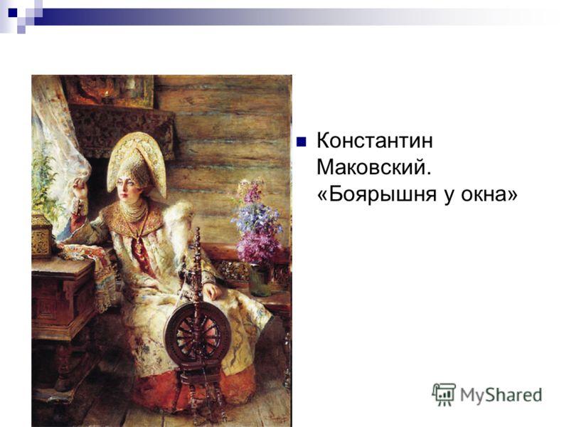 Константин Маковский. «Боярышня у окна»