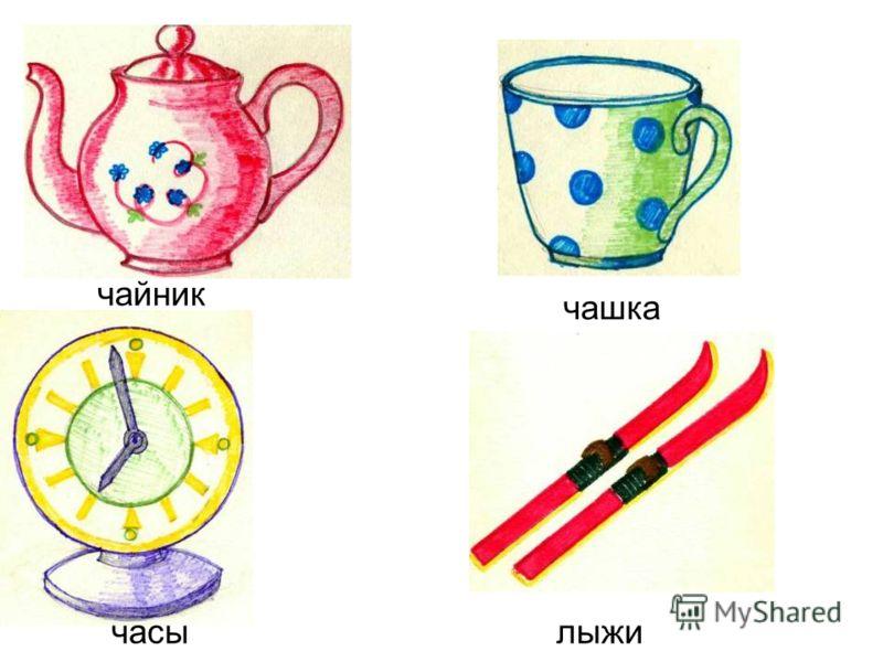 чайник чашка часы лыжи