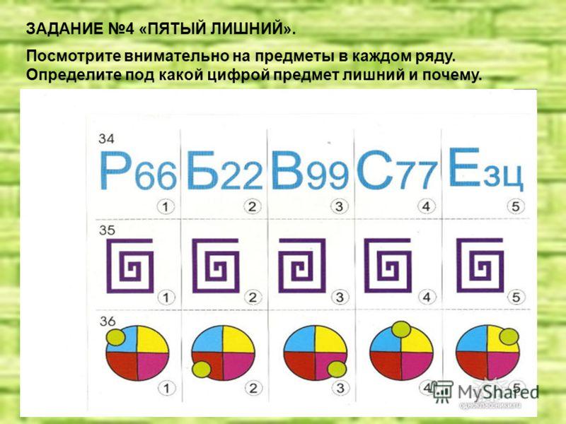 ЗАДАНИЕ 4 «ПЯТЫЙ ЛИШНИЙ». Посмотрите внимательно на предметы в каждом ряду. Определите под какой цифрой предмет лишний и почему.