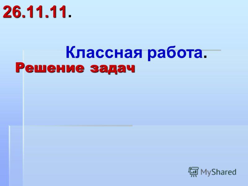 Решение задач 26.11.11. Классная работа.