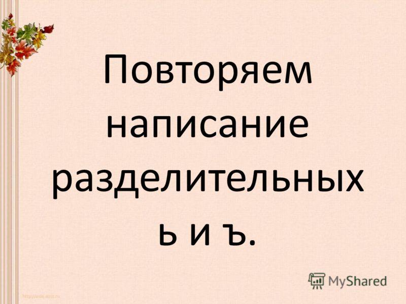 Повторяем написание разделительных ь и ъ.