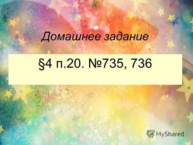 Домашнее задание §4 п.20. 735, 736