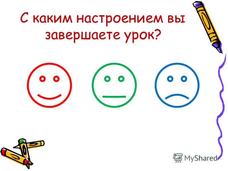 С каким настроением вы завершаете урок?