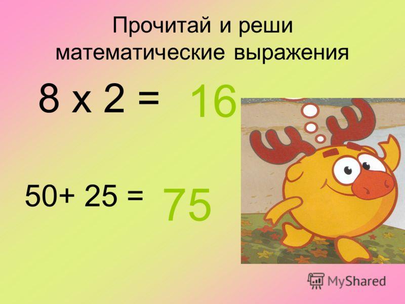 В 1 корзине – 10 ябл. В 4 корзинах - ? ябл. 6+6+6= 5+5+5+5= 14 9?