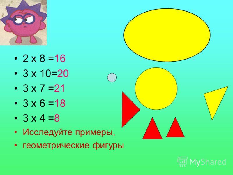 Прочитай и реши математические выражения 16 50+ 25 = 75 8 х 2 =