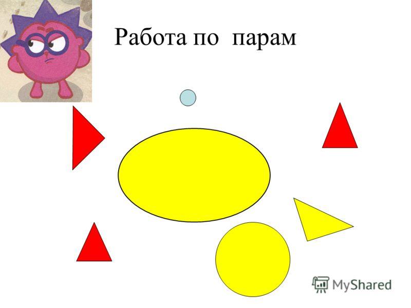 2 х 8 =16 3 х 10=20 3 х 7 =21 3 х 6 =18 3 х 4 =8 Исследуйте примеры, геометрические фигуры