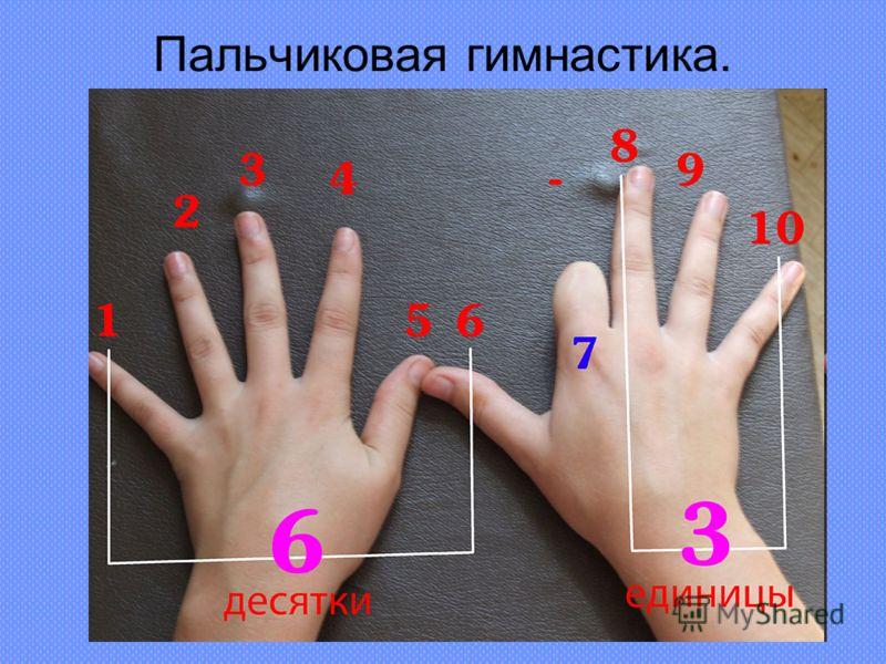 Пальчиковая гимнастика.