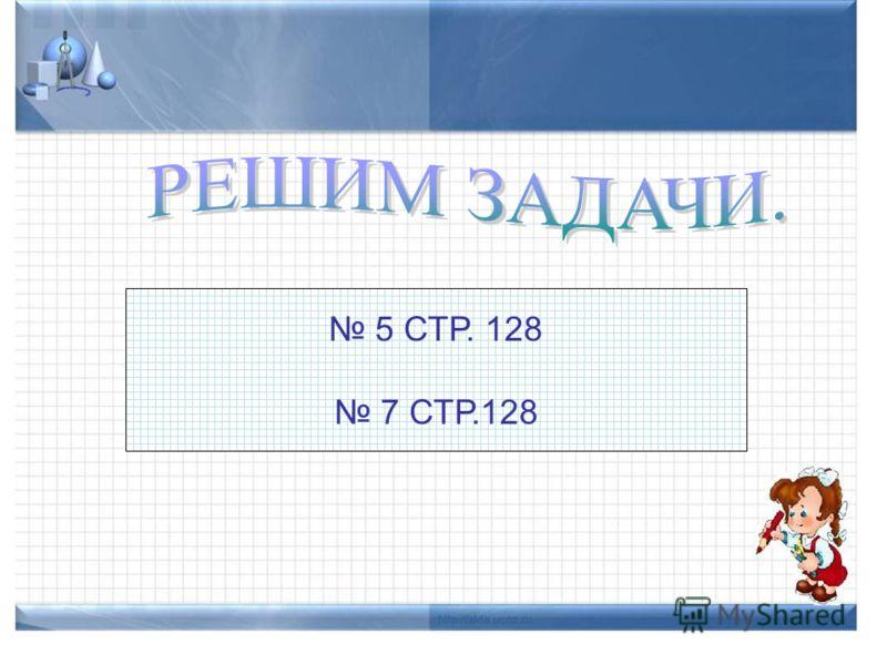 5 СТР. 128 7 СТР.128