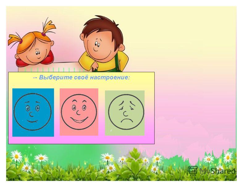 - Выберите своё настроение: