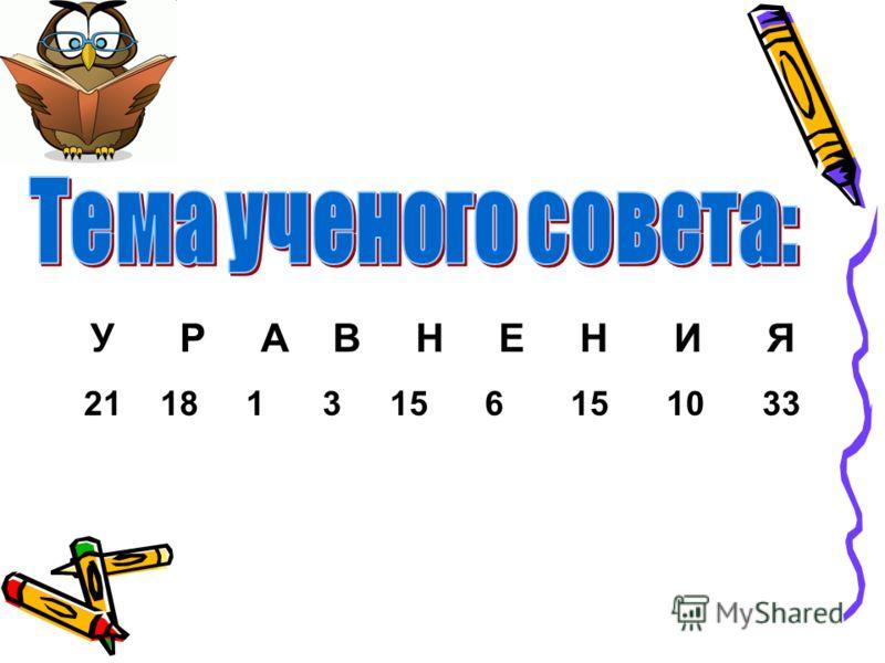 У Р А В Н Е Н И Я 21 18 1 3 15 6 15 10 33