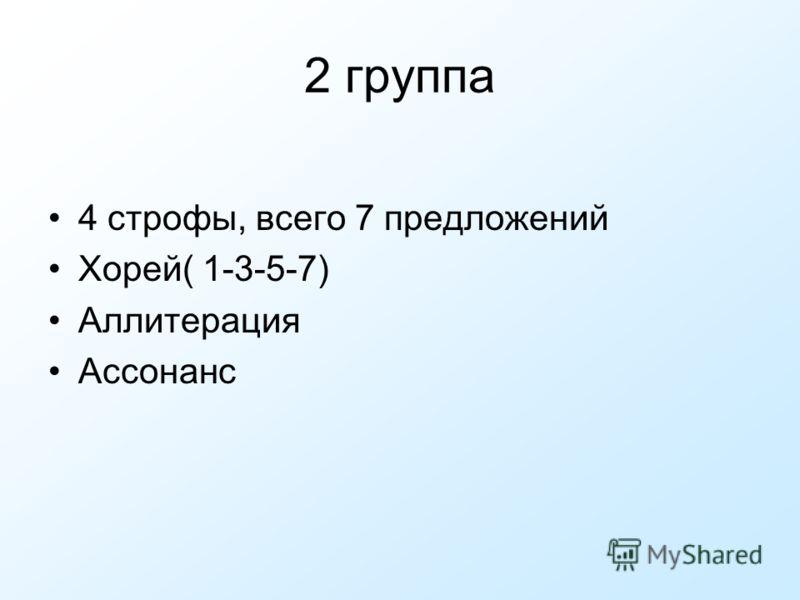 2 группа 4 строфы, всего 7 предложений Хорей( 1-3-5-7) Аллитерация Ассонанс