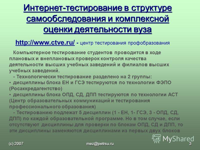 (с) 2007mez@petrsu.ru3 Интернет-тестирование в структуре самообследования и комплексной оценки деятельности вуза http://www.ctve.ru/http://www.ctve.ru/ - центр тестирования профобразования Компьютерное тестирование студентов проводится в ходе плановы