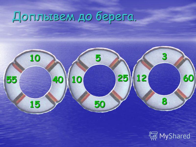 Доплывем до берега. 10 4055 15 5 10 25 50 3 12 8 60
