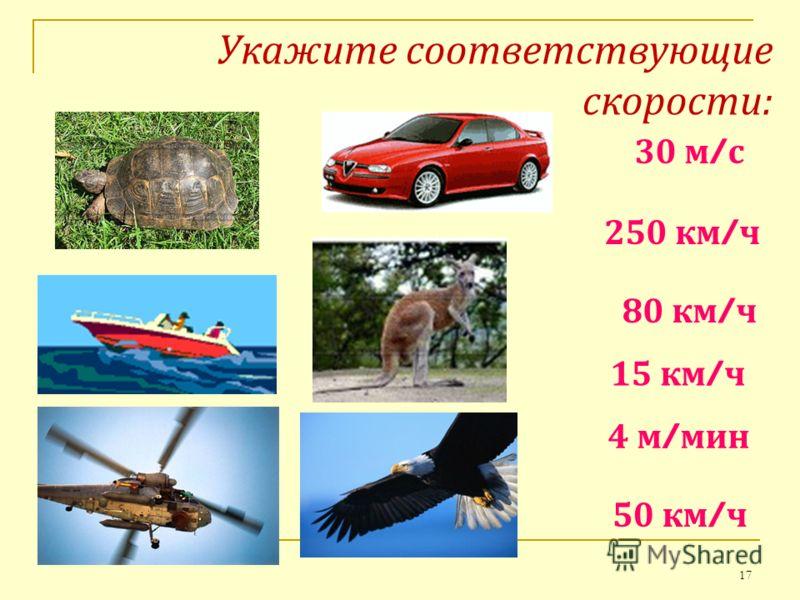 Укажите соответствующие скорости: 17 30 м / с 250 км / ч 80 км / ч 15 км / ч 4 м / мин 50 км / ч